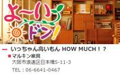 関西テレビ放送 『よ~いドン!』にてマルキン家具をご紹介いただきました。